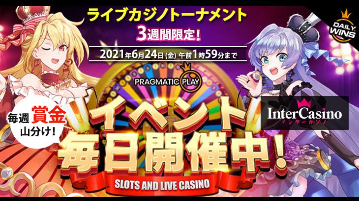 インターカジノ ライブカジノトーナメント