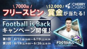 【チェリーカジノ】7,000回分のフリースピンと2,000ドルが当たる☆Football is Backキャンペーン!