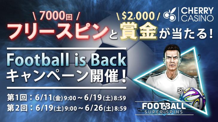 チェリーカジノ Football is Backキャンペーン