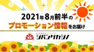【ジパングカジノ】8月前半プロモーション情報!豊富なプロモーションでカジノライフを満喫しましょう♪