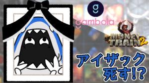 【ギャンボラ】ネタバレ御免!!「アイザック死す!?」
