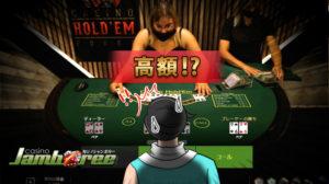 【カジノジャンボリー】15分で+350ドル!!ポーカーで稼ぐ強気ベット!