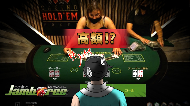 カジノジャンボリー ポーカー