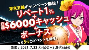 【ラッキーニッキー】リベート1%+賞金総額6,000ドル+ボーナス☆東京五輪キャンペーン開催!