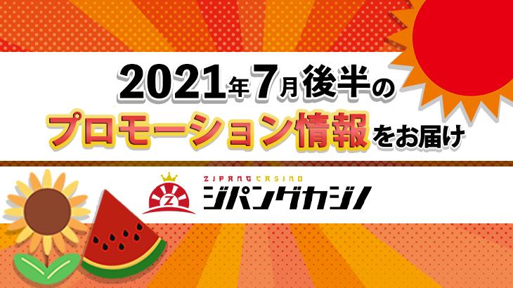 【ジパングカジノ】<スロットプレイヤー必見>7月後半プロモーション情報!