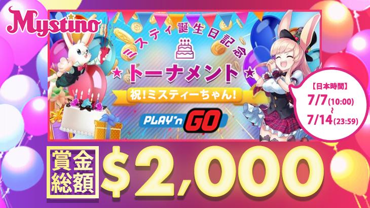 【ミスティーノ】総額2,000ドル!ミスティちゃんの誕生日を限定トーナメントでお祝いしましょう☆