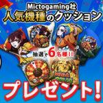 【ベラジョンカジノ】特報!!マイクロゲーミング社の人気機種クッションプレゼント!