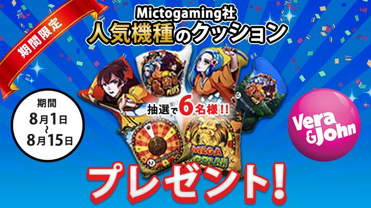 ベラジョンカジノ クッションプレゼント Microgaming マイクロゲーミング