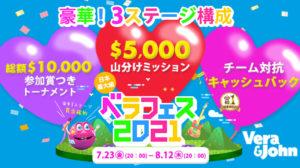 【ベラジョンカジノ】日本最大級『ベラフェス2021』開催!参加するだけで必ず何かもらえるよ☆