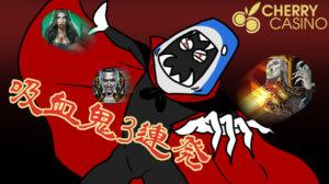 夏の恐怖…吸血鬼スロット3連発!
