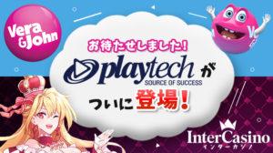【ベラジョンカジノ&インターカジノ】業界最大手プロバイダー『プレイテック社』ついに導入!!
