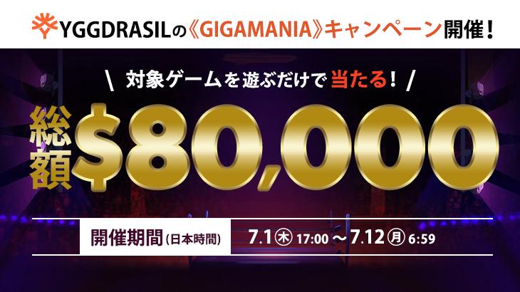 【賞金総額80,000ドル】Yggdrasil『GIGAMANIA』キャンペーン開催!
