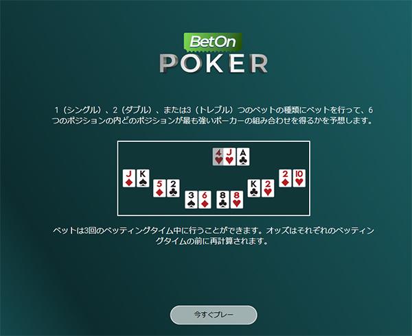 ベットオンポーカー02