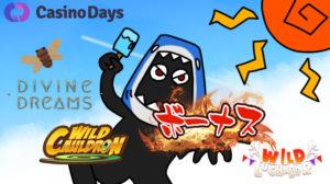 【カジノデイズ】猛暑に負けないお熱いボーナスを使って勝利を掴め!!
