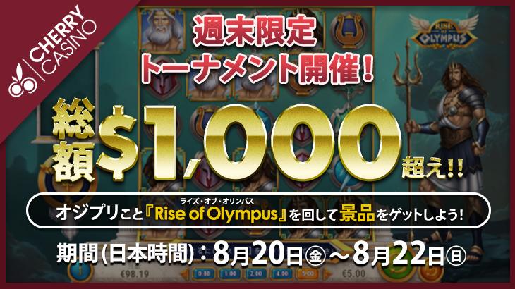 チェリーカジノ 週末トーナメント Rise of Olympus(ライズオブオリンポス)