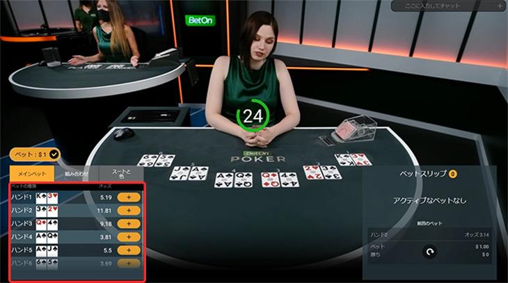 ベットオンポーカー04