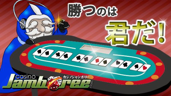 カジノジャンボリー ベットオンポーカー