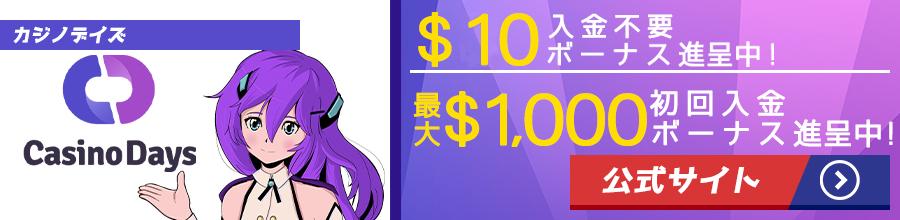 カジノデイズ公式10ドルバナー