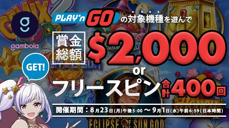 ギャンボラ Play'n GO プレインゴー