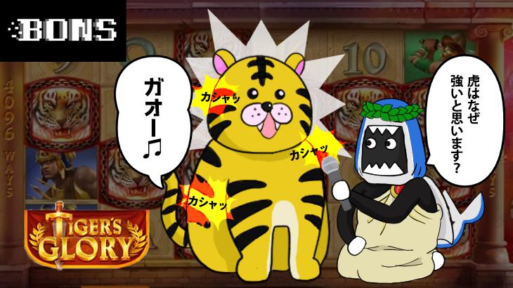 ボンズカジノ TIGER'S GLORY タイガーズ・グローリー