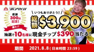 【ジパングカジノ】激熱イベント!当選確率高め!?総額3,900ドル視聴者プレゼント☆
