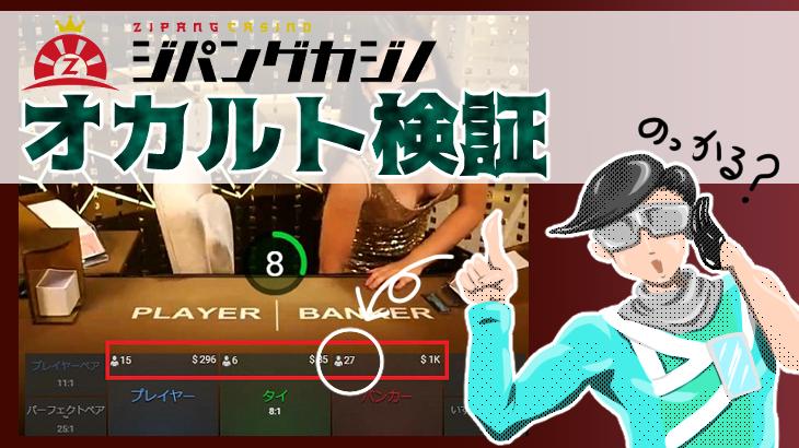 ジパングカジノ ライブバカラ 検証