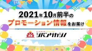 【ジパングカジノ】10月前半プロモーション情報☆晴れやかな秋の空にピッタリのボーナス揃ってます♪