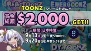 【ギャンボラ】賞金総額2,000ドル!『TOONZシリーズで遊ぼう』キャンペーン開催♪