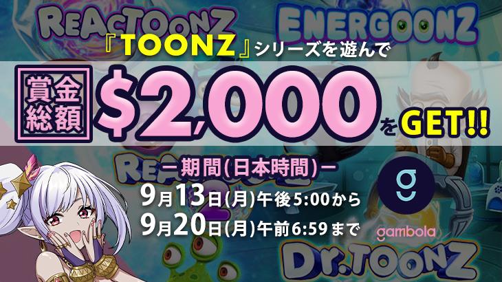 ギャンボラカジノ TOONZシリーズ