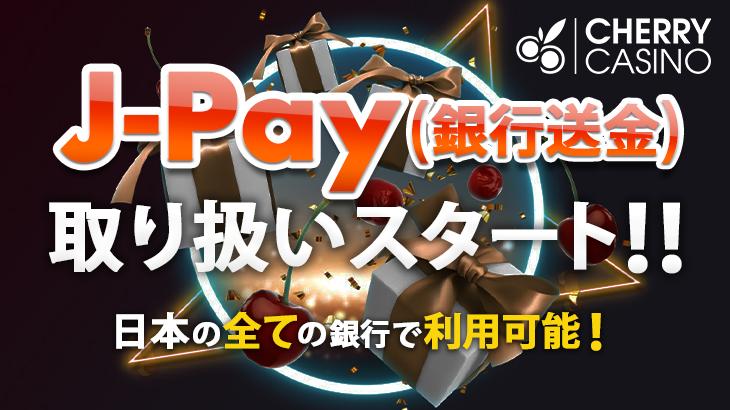 【チェリーカジノ】もう1つの銀行入金方法『J-pay(銀行送金)』追加!
