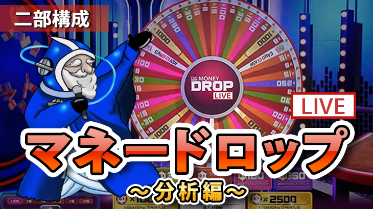 【ジパングカジノ】最高倍率5000倍!マネードロップライブ勝利の方程式!?分析編!