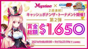 【ミスティーノ】賞金総額3,300ドル!ミスティーノ限定トーナメント開催☆