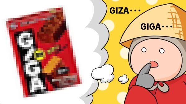 かかしさん GIGA