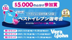 【ベラジョンカジノ】激レア☆数量限定オリジナルユニフォームが当たる!ベストイレブン選考会