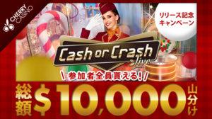 【チェリーカジノ】総額10,000ドルを参加者全員に山分け!新作『Cash or Crash』リリース記念!