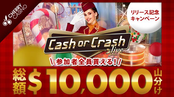 チェリーカジノ Cash or Crash キャッシュ・オア・クラッシュ
