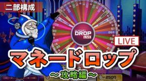 【ジパングカジノ】最高倍率5000倍!マネードロップライブ勝利の方程式 攻略編!?