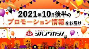【ジパングカジノ】10月後半プロモーション情報☆スロットで使えるボーナス☆
