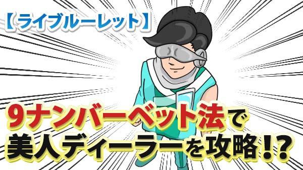 【ライブルーレット】ディーラーの癖を見抜いて9ナンバーベット法で大勝ちを狙え!