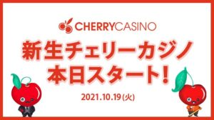 【特報】新生チェリーカジノついに本日スタートです!!