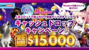 【ミスティーノ】賞金総額15,000ドル☆スロットを回すだけで賞金が当たる!!