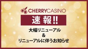 【速報】チェリーカジノが大幅リニューアルします!!!